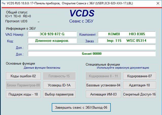 vcds loader 19.6.0